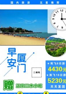 福建旅游海报