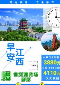 江西旅游海报