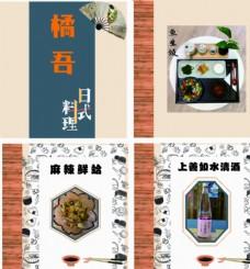 日式料理菜单设计图