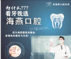 牙科  口腔诊所海报  牙齿口