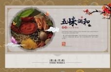 饮食文化五谷杂粮