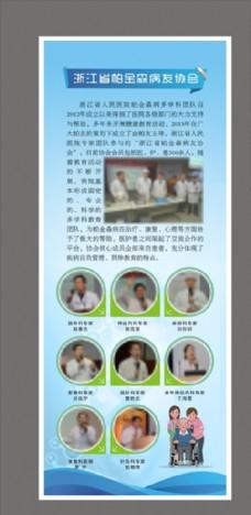 医院蓝色背景x展架