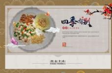 饮食文化 四季饮食
