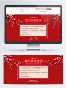 电商淘宝天猫春节放假通知banner模板