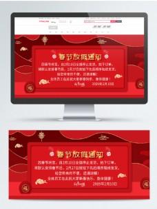 2019红色新年春节放假通知banner