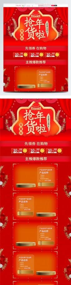 喜庆风天猫年货节首页年终盛典狂欢活动设计