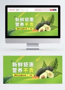 新鲜绿色进口牛油果促销banner