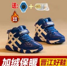 兒童加絨保暖運動鞋直通車主圖