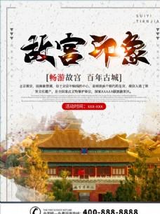 简约素色旅游海报北京故宫宣传海