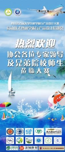 旅游X展架海报