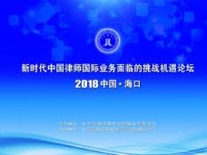 中国律师国际业务演讲论坛背景