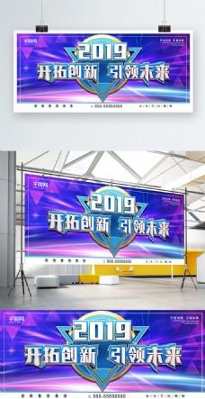 C4D蓝色企业文化展板开拓创新引领未来