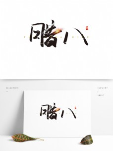 腊八书法艺术字可商用字体标题设计