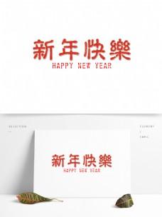 简洁新年快乐艺术字海报商用元素