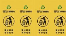 方形垃圾箱標識貼紙