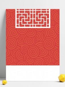 中国古典传统纹样底纹背景
