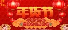 2019猪年新春年货节喜庆海报