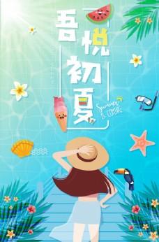 初夏海报banner活动
