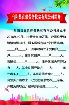旬阳县在弟劳务扶贫有限公司简介