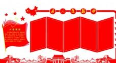 党建文化墙 政府楼道 走廊横梁