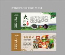 茶叶文化客家土特产展板