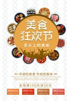 美食狂欢节