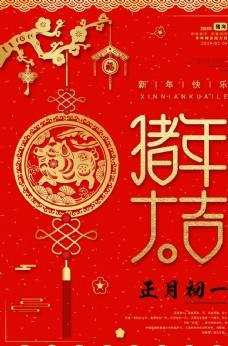 2019豬年春節新年海報