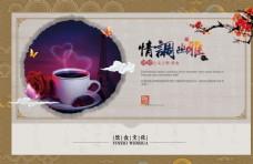 饮食文化咖啡情调