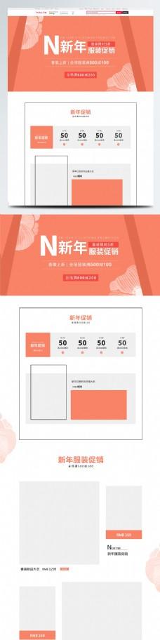 橙色时尚简约新年服装促销首页模板
