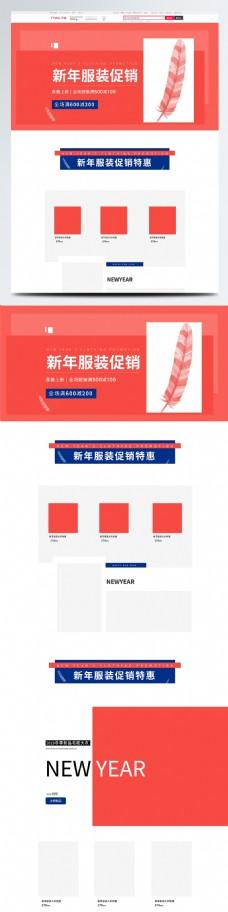 红色撞色简约高定高大上新年服装促销首页