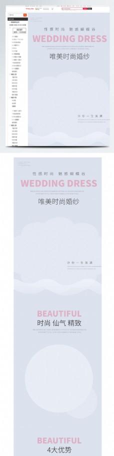 简约风唯美时尚婚纱首页模板