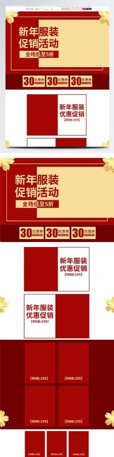 2019红色新年服装优惠促销活动服装首页