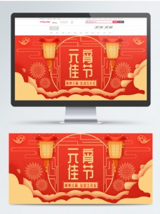 2019元宵節紅色喜慶banner模板