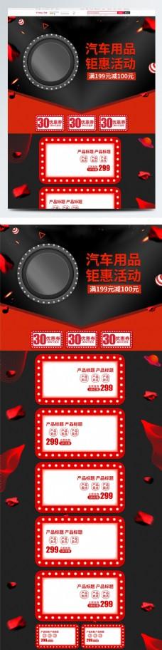红黑炫酷汽车用品优惠活动促销电商首页模板