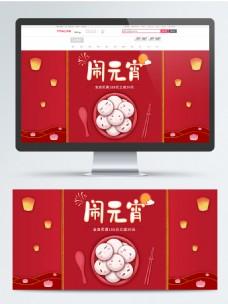 闹元宵佳节春节孔明灯红色店铺淘宝天猫海报