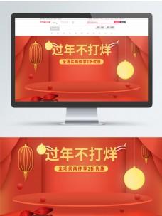 天猫淘宝新年过年不打烊banner海报