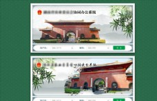 中国风PC登录界面