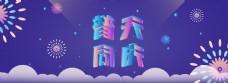 国庆海报普天同庆