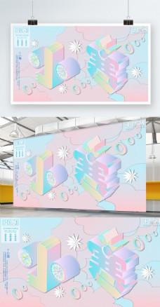 小寒节气2.5d创意字体渐变色原创展板