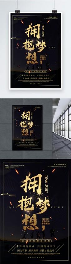 拥抱梦想企业文化励志黑金海报