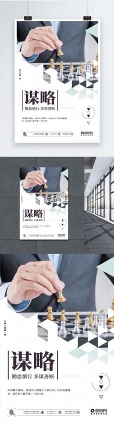 企业文化谋略职场展板海报