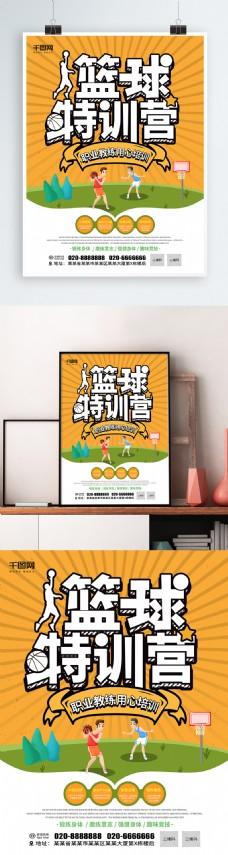 黄色大气创意篮球特训营海报
