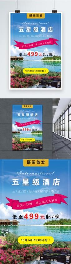 五星级酒店促销旅游海报