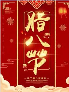 腊八节 新年 红色 喜庆 海报