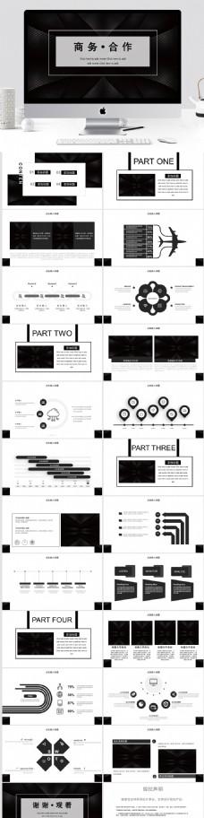 商务合作营销策划PPT模板