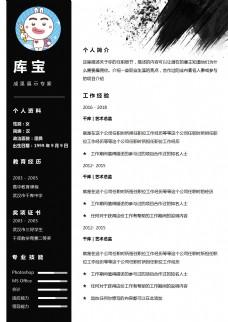 千库原创简约个性水墨点缀风格单页创意简历模板