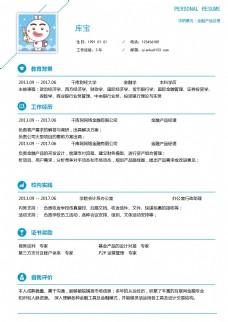 千库原创金融管理&产品经理单页简历