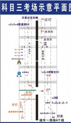駕校考場平面圖