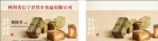 竹乡食品名片