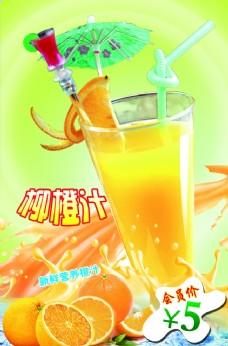 柳橙汁冷饮灯箱